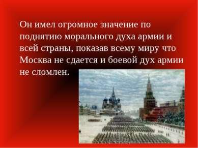 Он имел огромное значение по поднятию морального духа армии и всей страны, по...