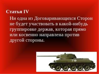 Статья IV Ни одна из Договаривающихся Сторон не будет участвовать в какой-ниб...
