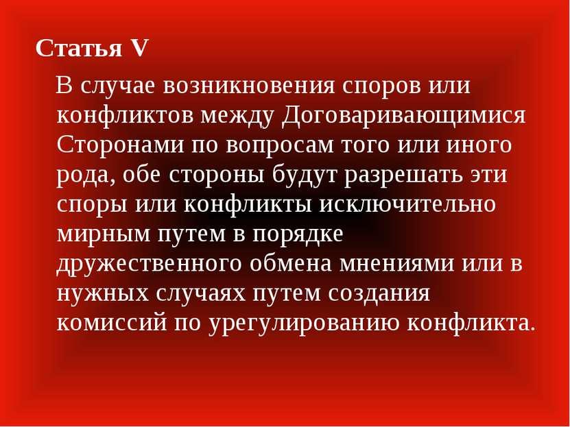 Статья V В случае возникновения споров или конфликтов между Договаривающимися...