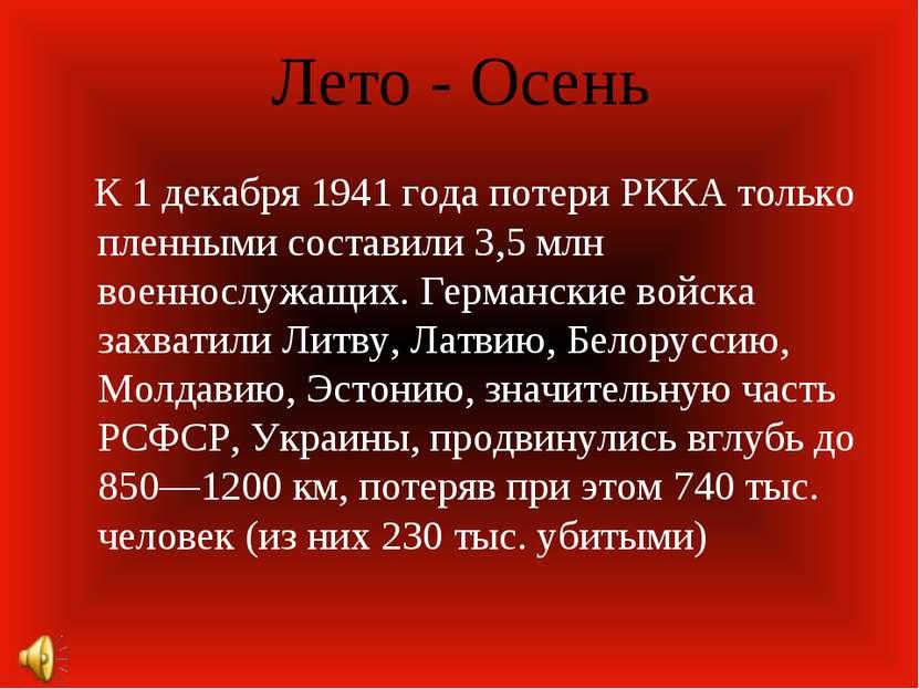 Лето - Осень К 1 декабря 1941 года потери РККА только пленными составили 3,5 ...