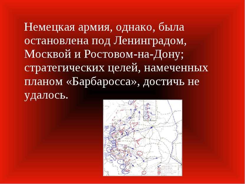 Немецкая армия, однако, была остановлена под Ленинградом, Москвой и Ростовом-...