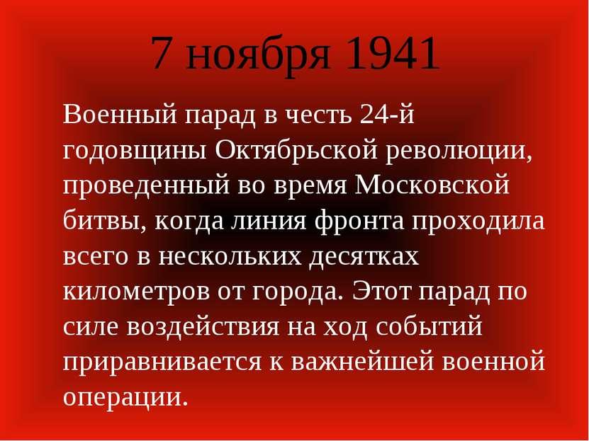 7 ноября 1941 Военный парад в честь 24-й годовщины Октябрьской революции, про...