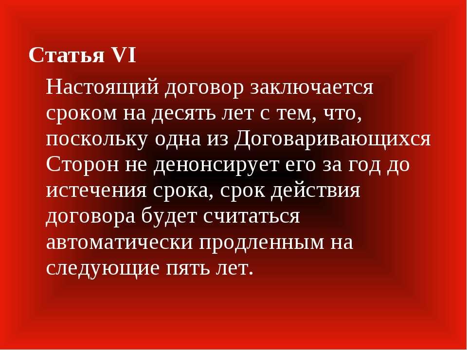 Статья VI Настоящий договор заключается сроком на десять лет с тем, что, поск...