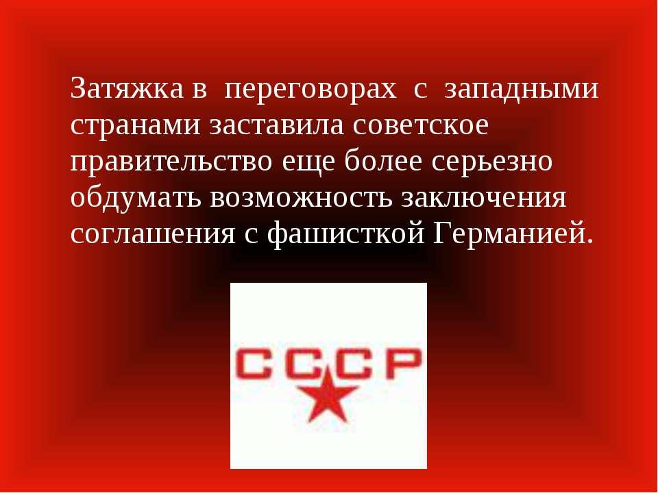 Затяжка в переговорах с западными странами заставила советское правительство ...