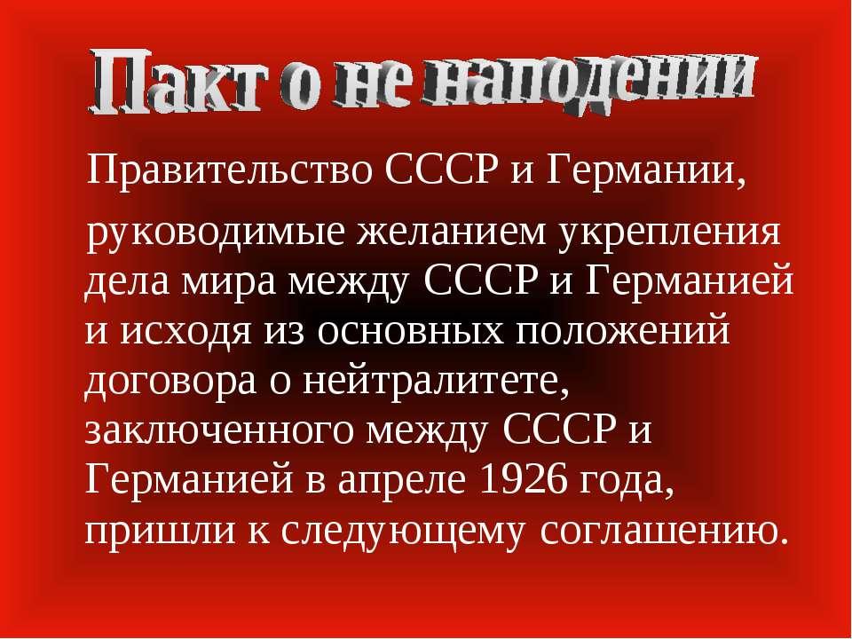 Правительство СССР и Германии, руководимые желанием укрепления дела мира межд...