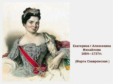 Екатерина I Алексеевна Михайлова 1684—1727гг. (Марта Скавронская )