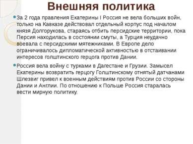 Внешняя политика За 2 года правления Екатерины I Россия не вела больших войн,...