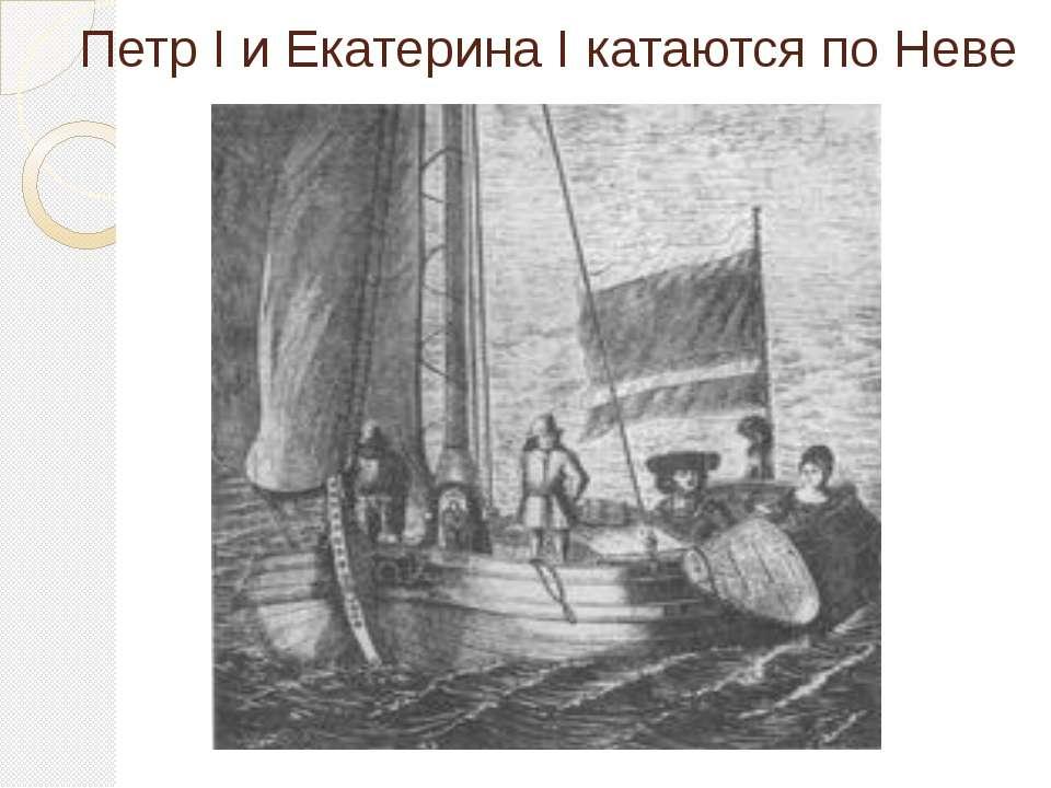 Петр I и Екатерина I катаются по Неве