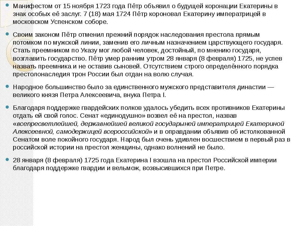 Манифестом от 15 ноября 1723года Пётр объявил о будущей коронации Екатерины ...