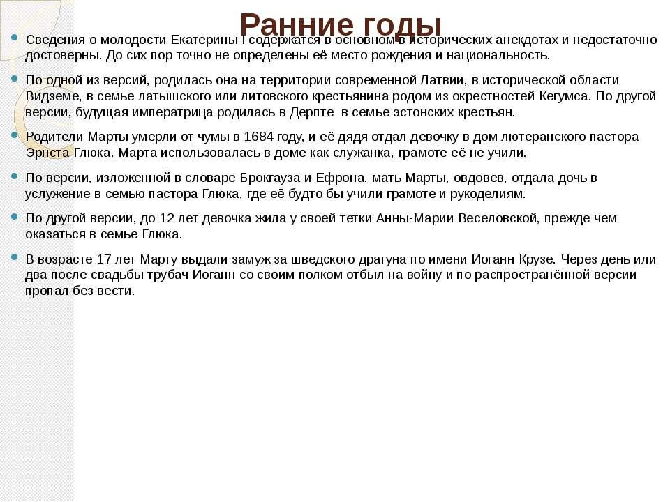 Ранние годы Сведения о молодости Екатерины I содержатся в основном в историче...