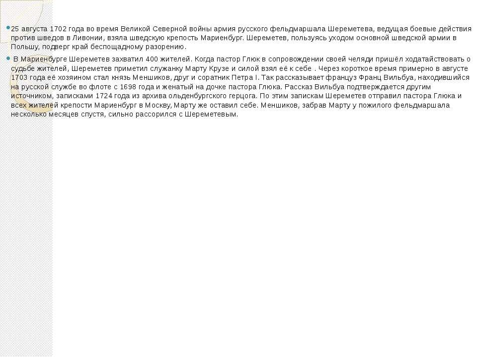 25 августа 1702года во время Великой Северной войны армия русского фельдмарш...