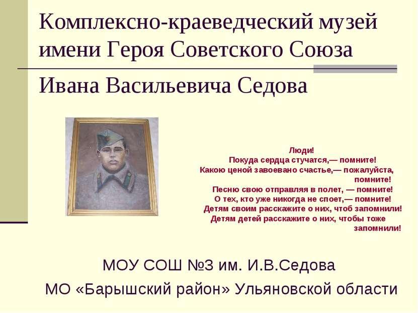 Комплексно-краеведческий музей имени Героя Советского Союза Ивана Васильевича...