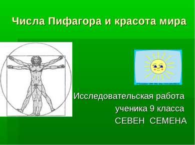 Числа Пифагора и красота мира Исследовательская работа ученика 9 класса СЕВЕН...