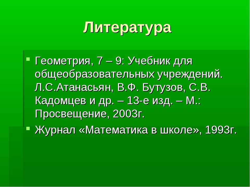 Литература Геометрия, 7 – 9: Учебник для общеобразовательных учреждений. Л.С....