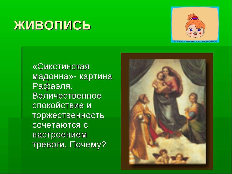 ЖИВОПИСЬ «Сикстинская мадонна»- картина Рафаэля. Величественное спокойствие и...