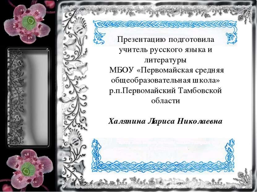Презентацию подготовила учитель русского языка и литературы МБОУ «Первомайска...