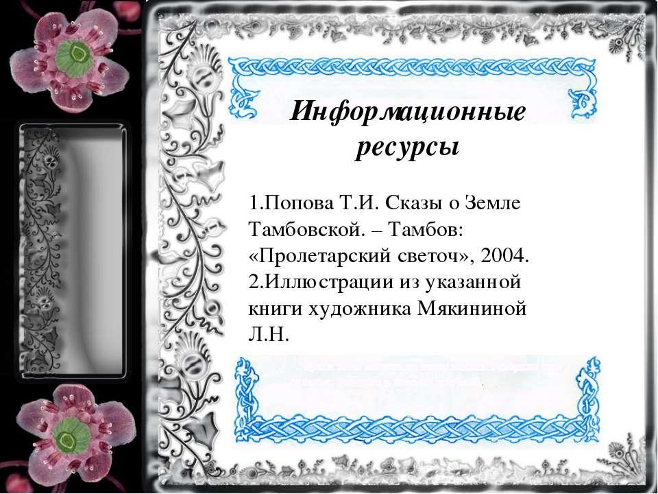 Информационные ресурсы Попова Т.И. Сказы о Земле Тамбовской. – Тамбов: «Проле...