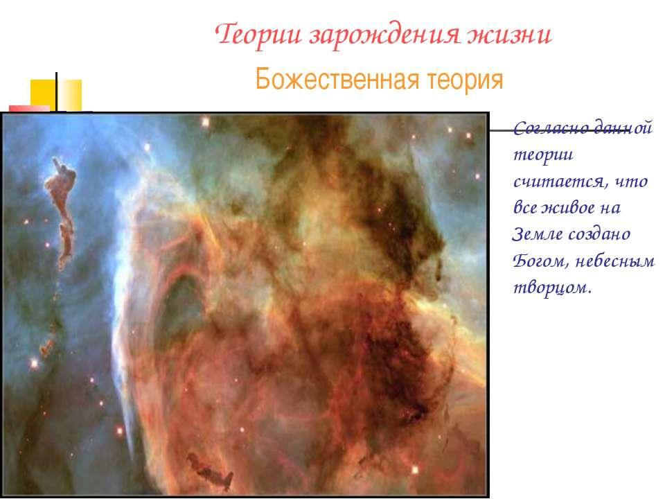 Теории зарождения жизни Божественная теория Согласно данной теории считается,...