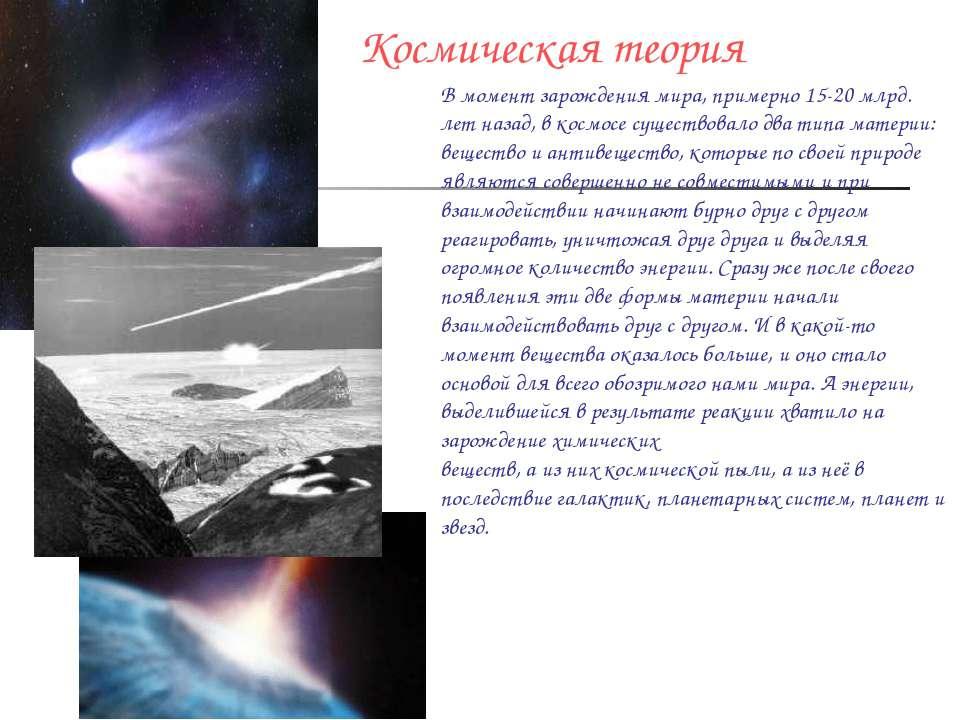 Космическая теория В момент зарождения мира, примерно 15-20 млрд. лет назад, ...