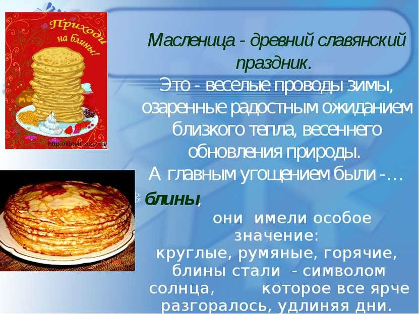 Масленица - древний славянский праздник. Это - веселые проводы зимы, озаренны...