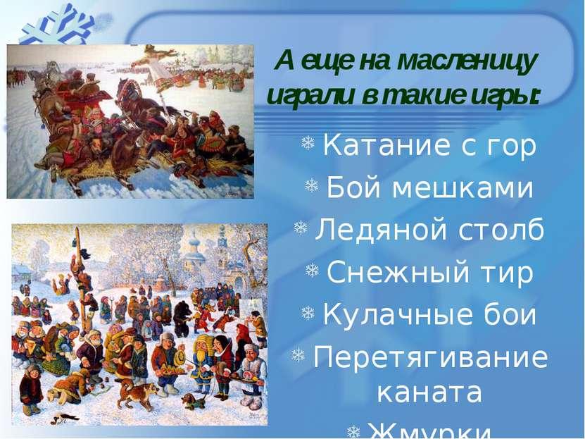 А еще на масленицу играли в такие игры: Катание с гор Бой мешками Ледяной сто...