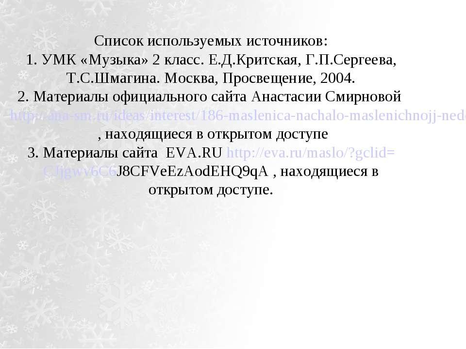 Список используемых источников: 1. УМК «Музыка» 2 класс. Е.Д.Критская, Г.П.Се...