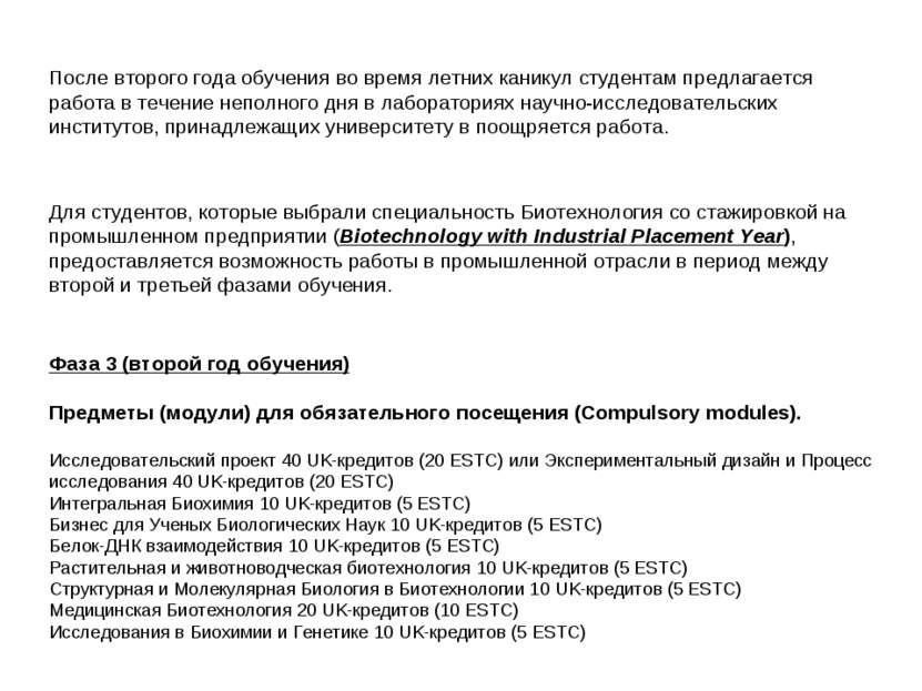 Фаза 3 (второй год обучения) Предметы (модули) для обязательного посещения (C...