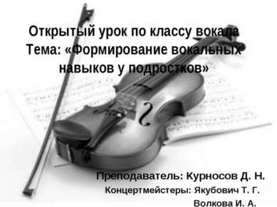 Открытый урок по классу вокала Тема: «Формирование вокальных навыков у подрос...