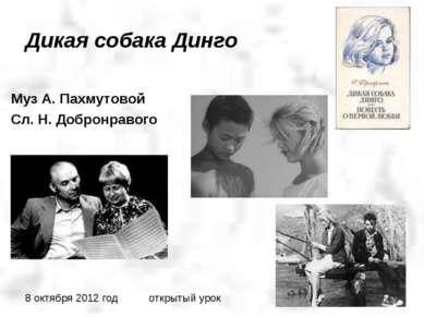 Дикая собака Динго Муз А. Пахмутовой Сл. Н. Добронравого открытый урок