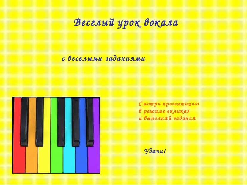 Веселый урок вокала с веселыми заданиями Смотри презентацию в режиме «клика» ...