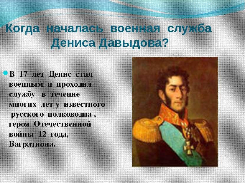 Когда началась военная служба Дениса Давыдова? В 17 лет Денис стал военным и ...