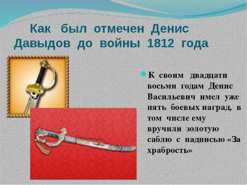 Как был отмечен Денис Давыдов до войны 1812 года К своим двадцати восьми года...