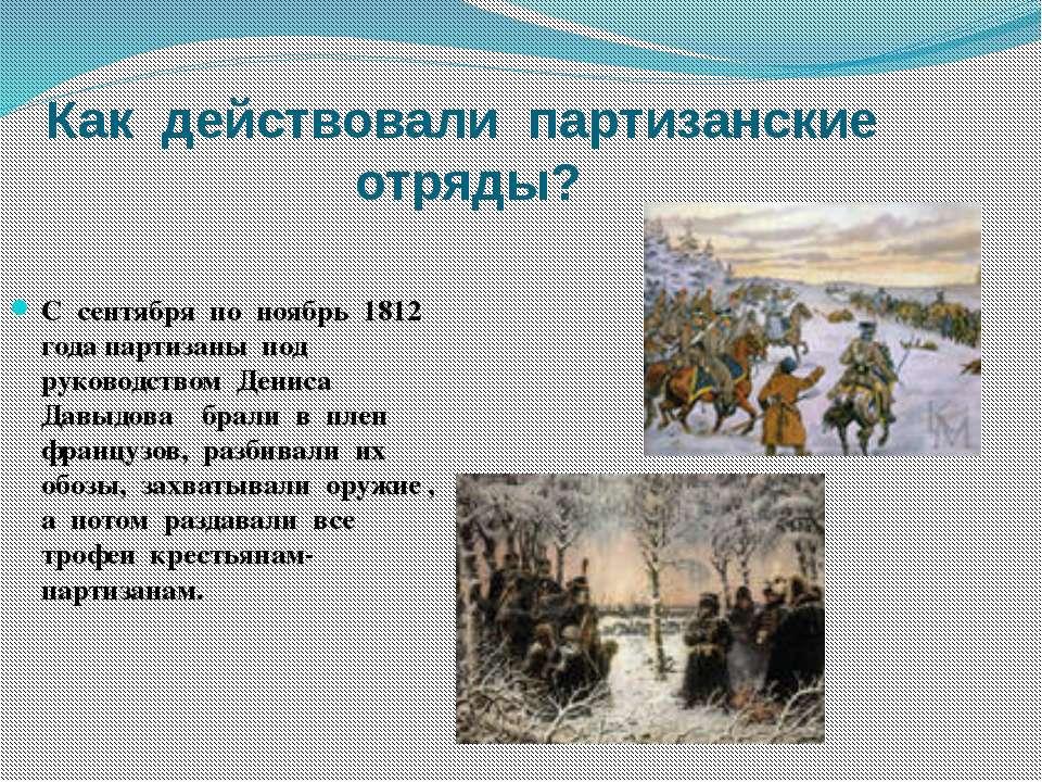 Как действовали партизанские отряды? С сентября по ноябрь 1812 года партизаны...
