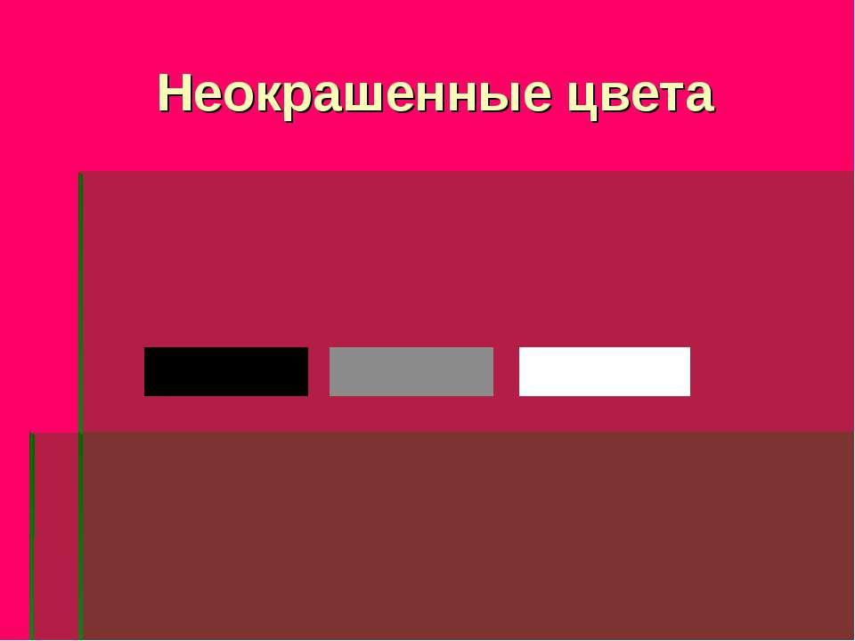 Неокрашенные цвета