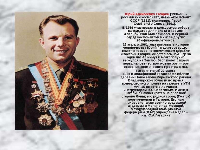 Юрий Алексеевич Гагарин (1934-68) - российский космонавт, летчик-космонавт СС...