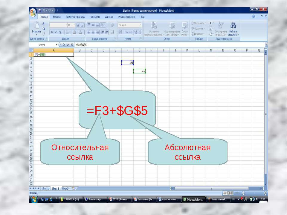 =F3+$G$5 Относительная ссылка Абсолютная ссылка