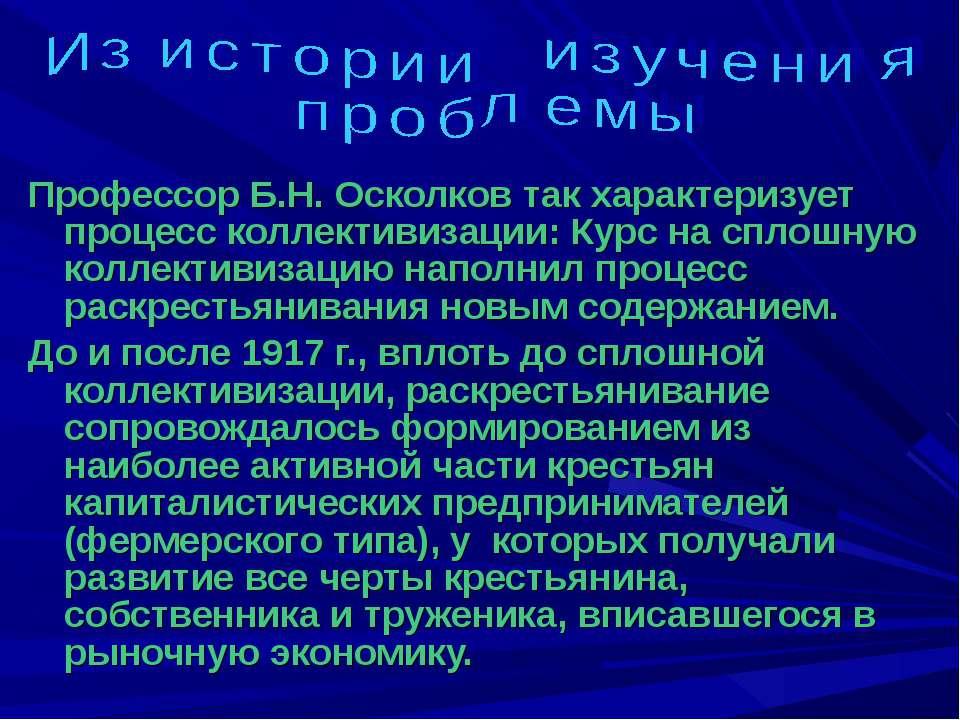 Профессор Б.Н. Осколков так характеризует процесс коллективизации: Курс на сп...