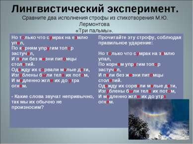 Лингвистический эксперимент. Сравните два исполнения строфы из стихотворения ...