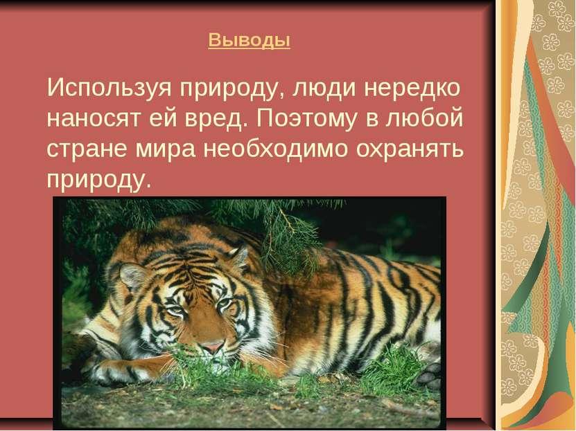 Выводы Используя природу, люди нередко наносят ей вред. Поэтому в любой стран...