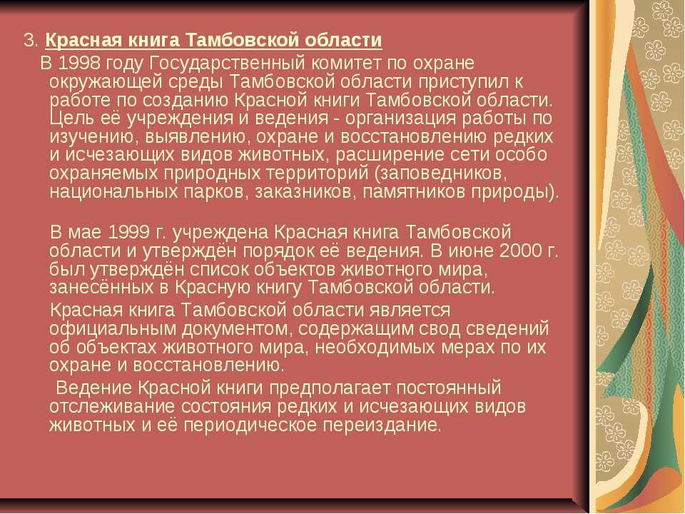 3. Красная книга Тамбовской области В 1998 году Государственный комитет по ох...
