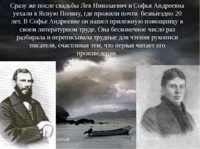 Сразу же после свадьбы Лев Николаевич и Софья Андреевна уехали в Ясную Поляну...