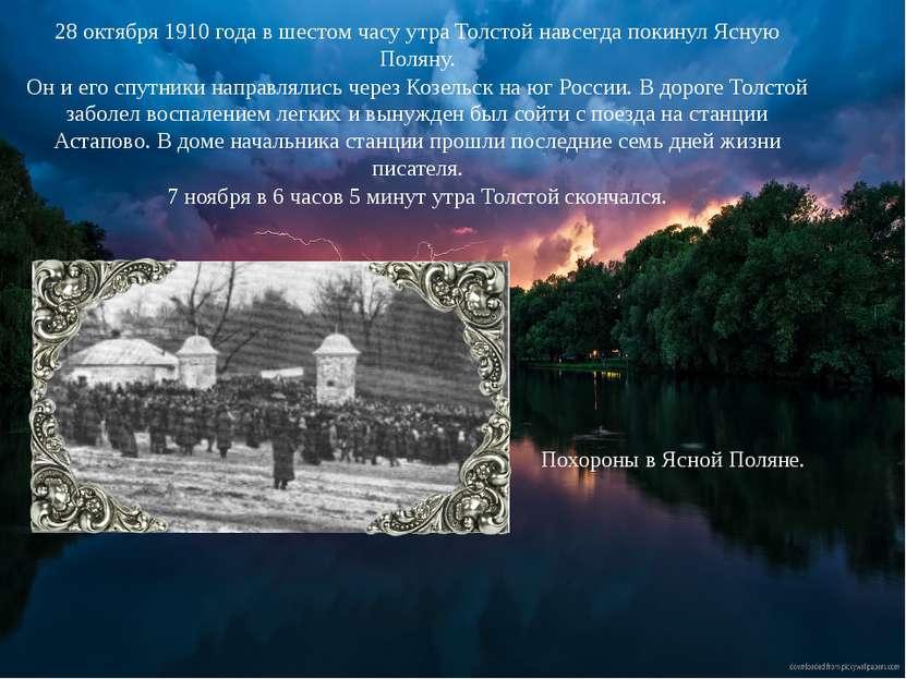 28 октября 1910 года в шестом часу утра Толстой навсегда покинул Ясную Поляну...