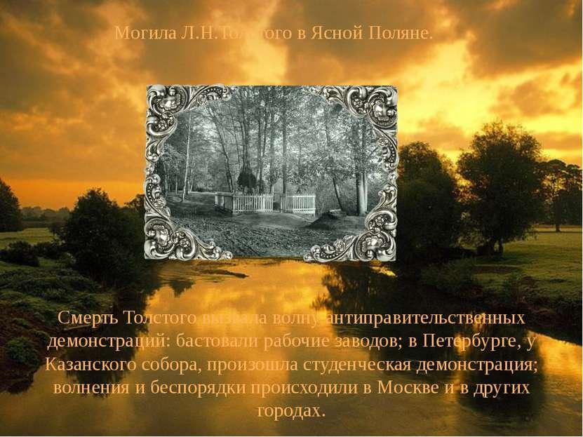 Могила Л.Н.Толстого в Ясной Поляне. Смерть Толстого вызвала волну антиправите...