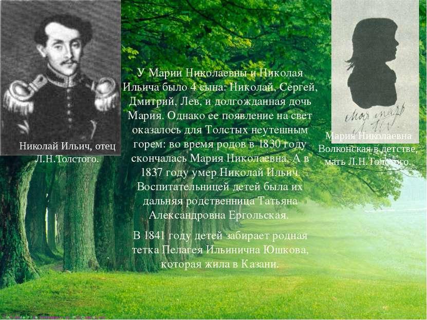 Мария Николаевна Волконская в детстве, мать Л.Н.Толстого. Николай Ильич, отец...