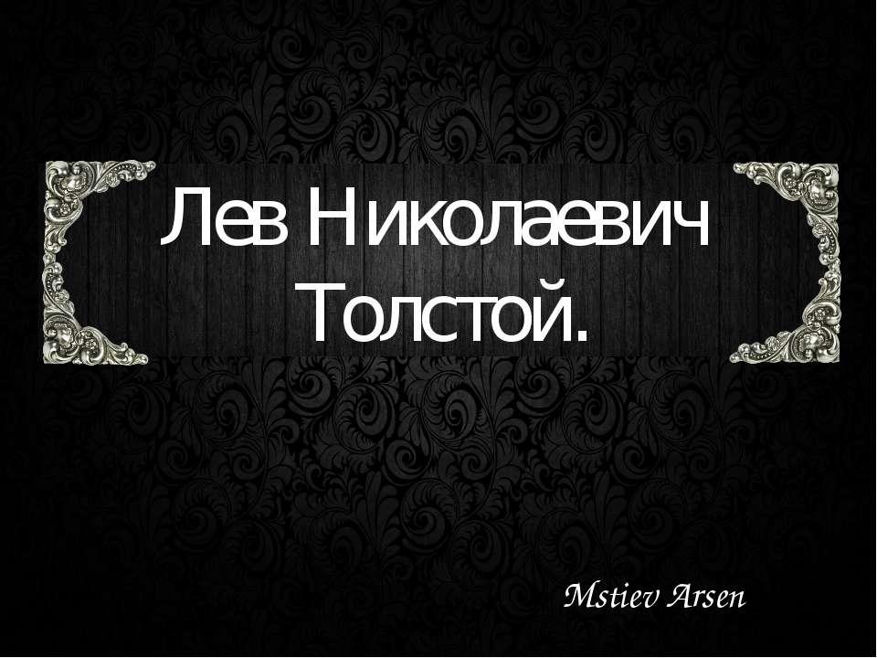 Лев Николаевич Толстой. Mstiev Arsen