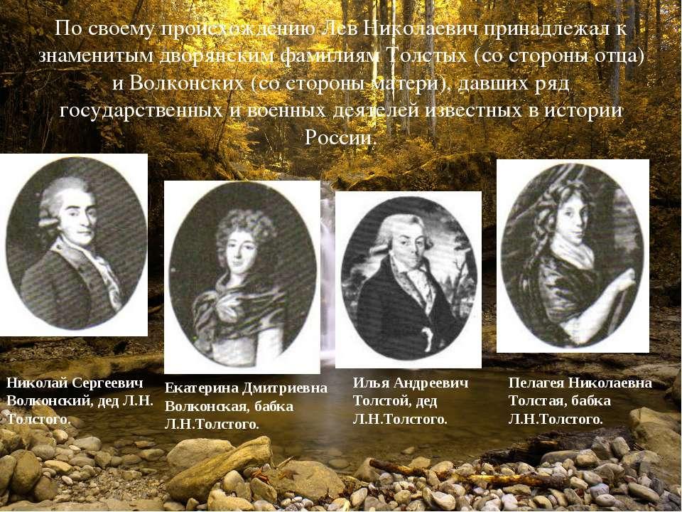 По своему происхождению Лев Николаевич принадлежал к знаменитым дворянским фа...