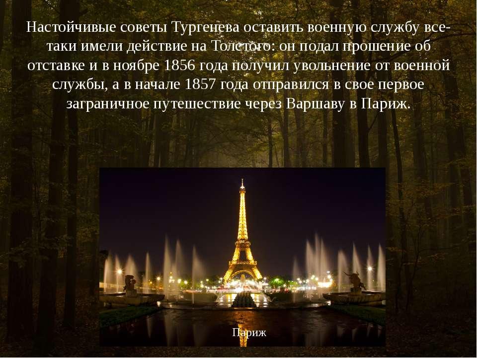 Настойчивые советы Тургенева оставить военную службу все-таки имели действие ...