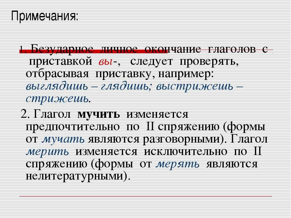 Примечания: 1. Безударное личное окончание глаголов с приставкой вы-, следует...