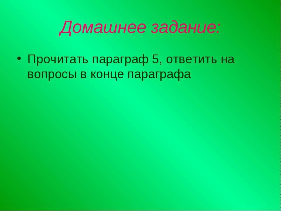 Домашнее задание: Прочитать параграф 5, ответить на вопросы в конце параграфа