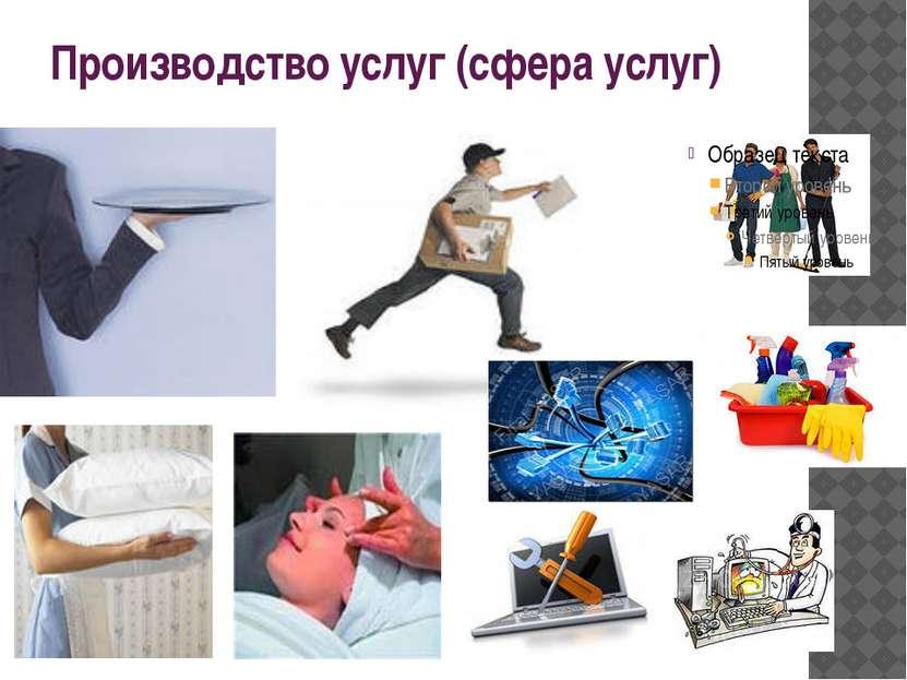 Производство услуг (сфера услуг)